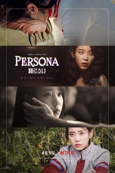 Caratula, cartel, poster o portada de Persona
