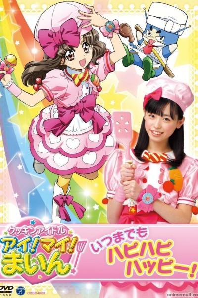 Caratula, cartel, poster o portada de Cookin\' Idol Ai! Mai! Main!