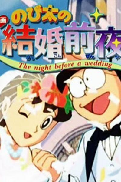 Caratula, cartel, poster o portada de Doraemon: La boda de Nobita y Shizuka