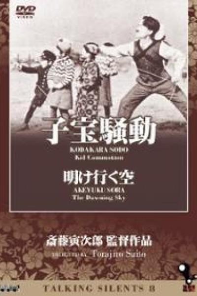 Caratula, cartel, poster o portada de Kodakara Sodo (Kid Commotion)