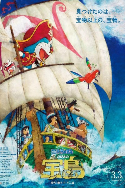 Caratula, cartel, poster o portada de Doraemon the Movie: Nobita\'s Treasure Island