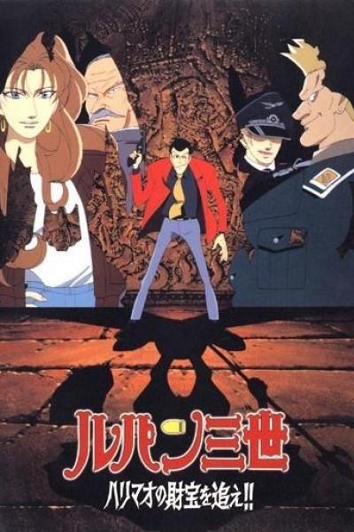 Caratula, cartel, poster o portada de Lupin III: The Pursuit of Harimao\'s Treasure