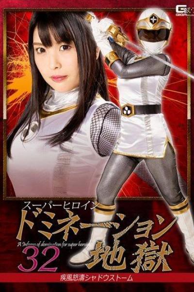 Caratula, cartel, poster o portada de Superheroine Domination Hell 32: Shadow Storm