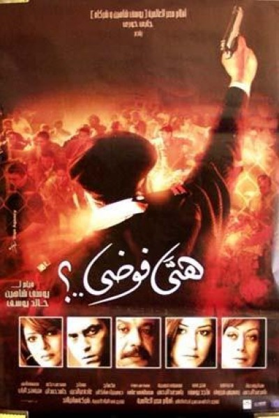 Caratula, cartel, poster o portada de Heya fawda (Chaos)