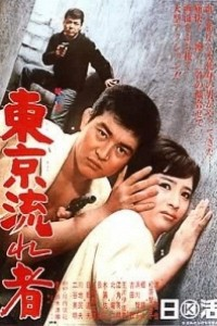 Caratula, cartel, poster o portada de El vagabundo de Tokio (Tokyo Drifter)