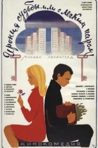 Caratula, cartel, poster o portada de La ironía del destino, o goce de su baño