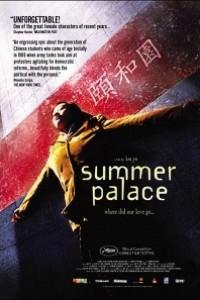 Caratula, cartel, poster o portada de Summer Palace