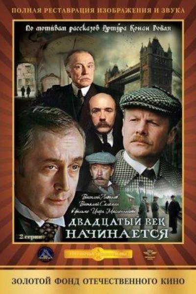 Caratula, cartel, poster o portada de Las aventuras de Sherlock Holmes y el Doctor Watson: El umbral del siglo XX