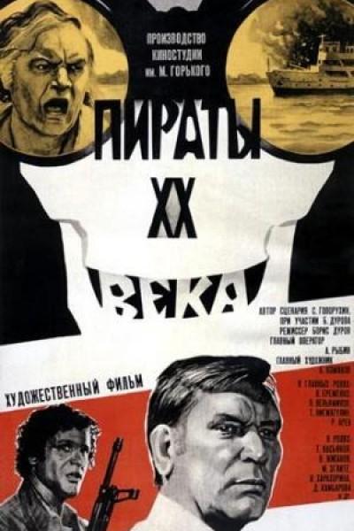 Caratula, cartel, poster o portada de Piratas del siglo XX