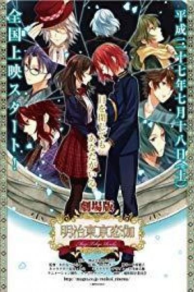 Caratula, cartel, poster o portada de Meiji Tokyo Renka Movie: Yumihari no Serenade