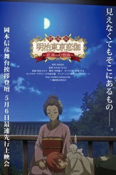 Caratula, cartel, poster o portada de Gekijōban Meiji Tokyo Renka: Hanakagami no Fantasia