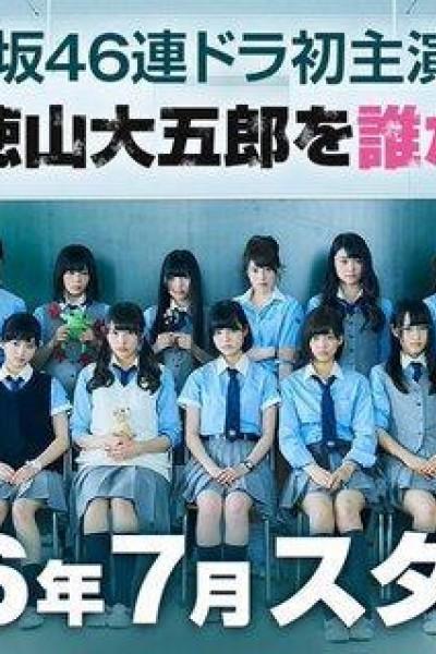 Caratula, cartel, poster o portada de Who Killed Daigorô Tokuyama?