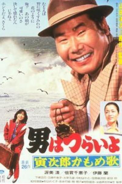 Caratula, cartel, poster o portada de Tora-san 26: Foster Daddy, Tora!