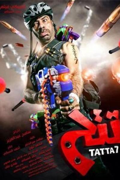 Caratula, cartel, poster o portada de Tattah