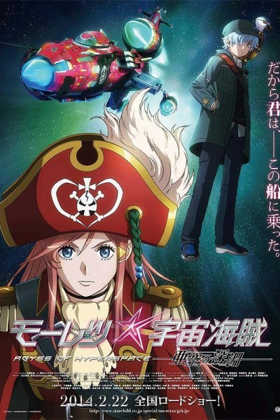 Caratula, cartel, poster o portada de Bodacious Space Pirates: Abyss of Hyperspace