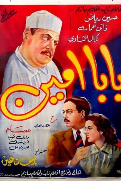 Caratula, cartel, poster o portada de Baba Amin