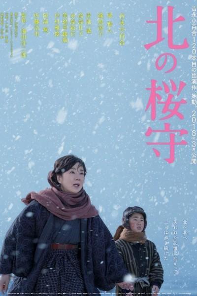 Caratula, cartel, poster o portada de Sakura Guardian in the North