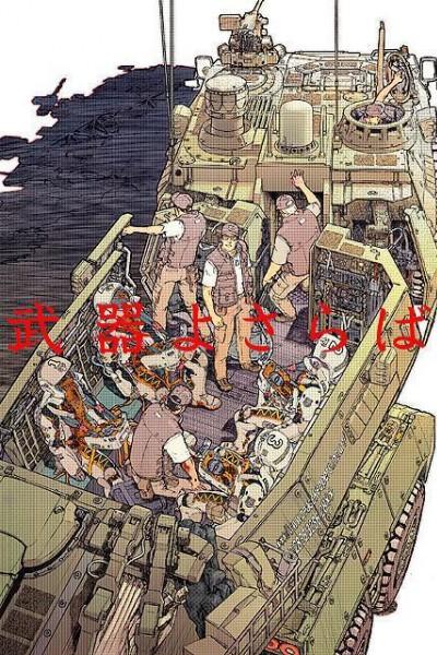 Caratula, cartel, poster o portada de A Farewell to Arms