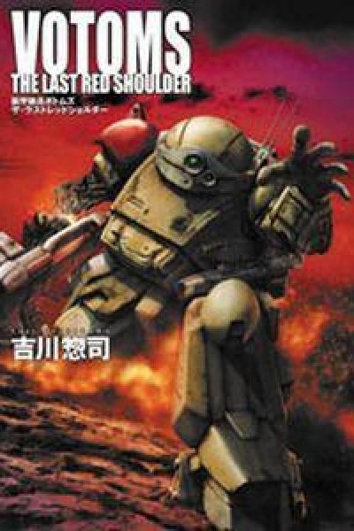 Caratula, cartel, poster o portada de Armored Trooper Votoms: The Last Red Shoulder