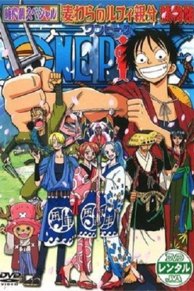 Caratula, cartel, poster o portada de One piece Special: The Detective Memoirs of Chief Straw Hat Luffy
