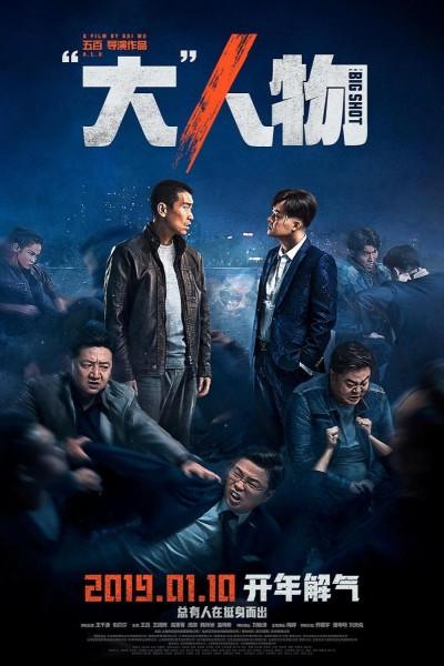 Caratula, cartel, poster o portada de The Big Shot