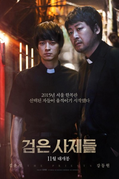 Caratula, cartel, poster o portada de The Priests