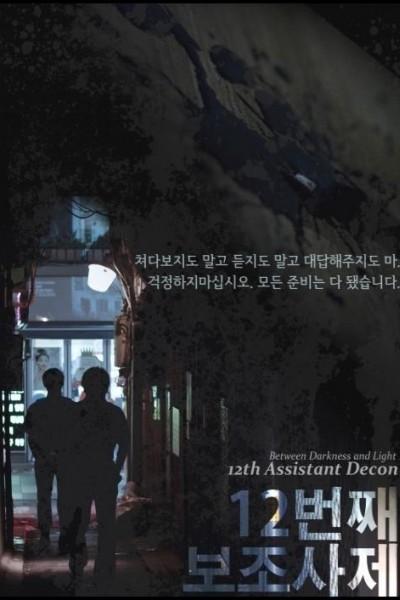 Caratula, cartel, poster o portada de 12th Assistant Deacon