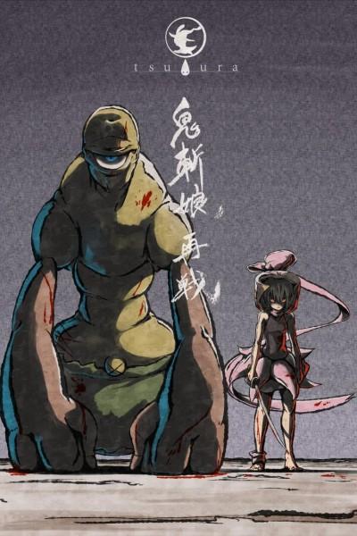Caratula, cartel, poster o portada de Ogre-Slicing Girl