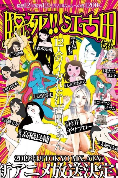 Caratula, cartel, poster o portada de Rinshi!! Ekoda-chan