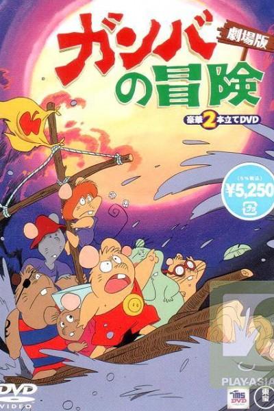 Caratula, cartel, poster o portada de The Adventures of Gamba and Sea Otter