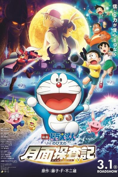 Caratula, cartel, poster o portada de Eiga Doraemon: Nobita no Getsumen Tansaki