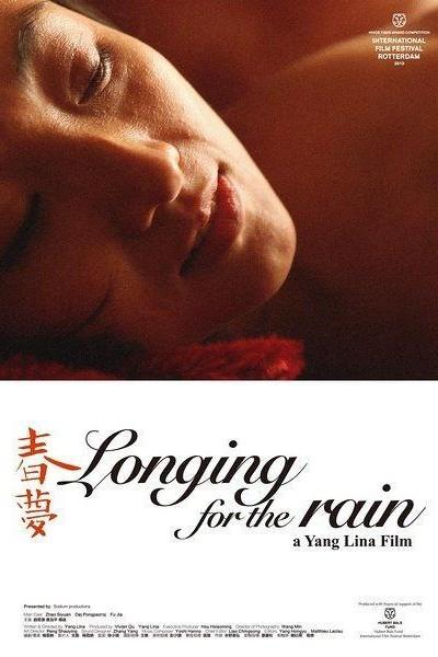 Caratula, cartel, poster o portada de Longing for the Rain
