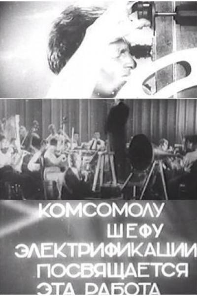 Caratula, cartel, poster o portada de Komsomol - Los líderes de la electrificación