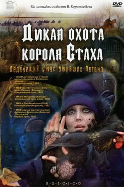 Caratula, cartel, poster o portada de The Savage Hunt of King Stach