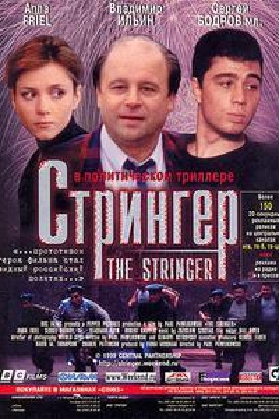 Caratula, cartel, poster o portada de The Stringer