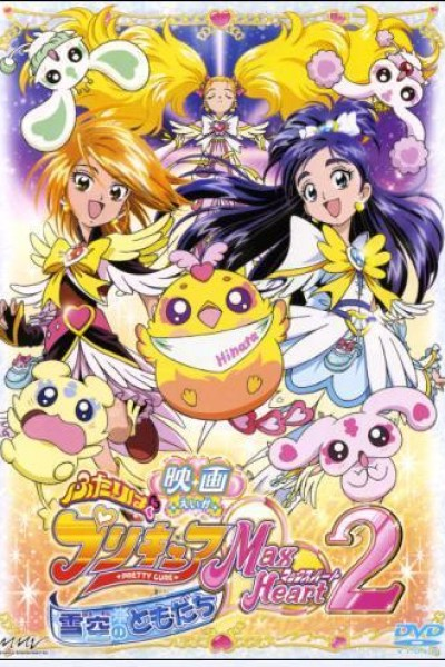 Caratula, cartel, poster o portada de Pretty Cure Max Heart, The 2nd Movie: Friends of the Snow-Laden Sky