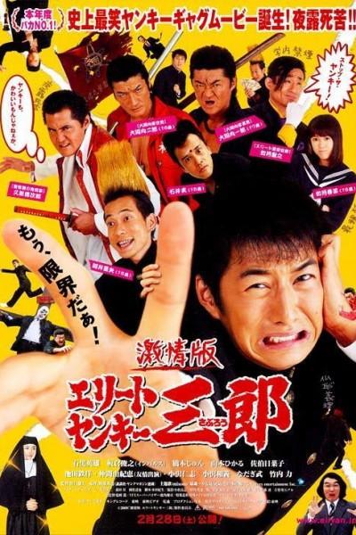 Caratula, cartel, poster o portada de Elite Yankee Saburo
