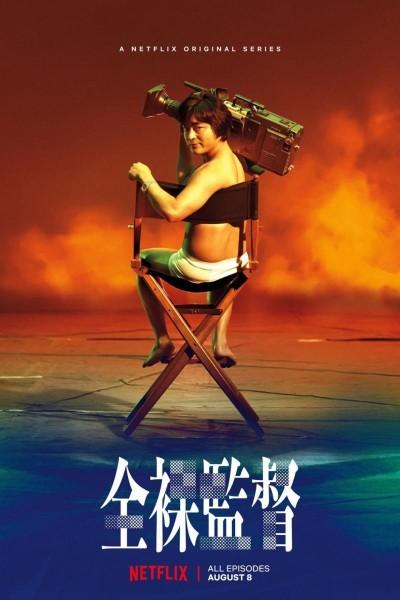 Caratula, cartel, poster o portada de The Naked Director