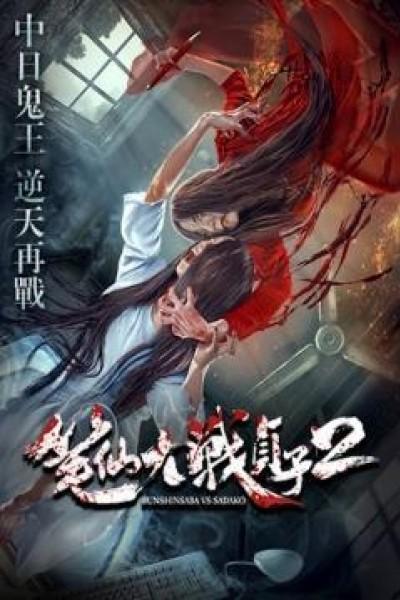 Caratula, cartel, poster o portada de Bunshinsaba vs Sadako: El retorno del mal