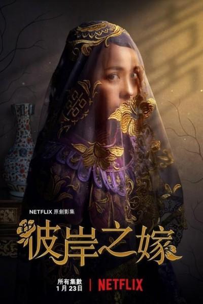 Caratula, cartel, poster o portada de La novia fantasma