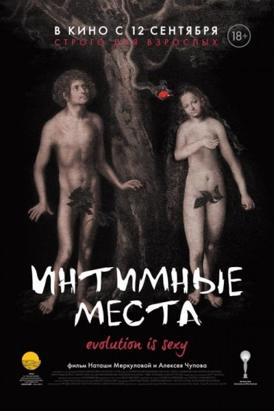 Caratula, cartel, poster o portada de Intimate Parts