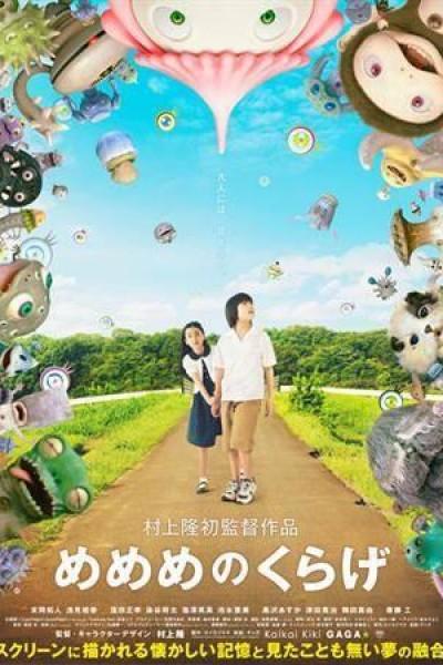 Caratula, cartel, poster o portada de Jellyfish Eyes