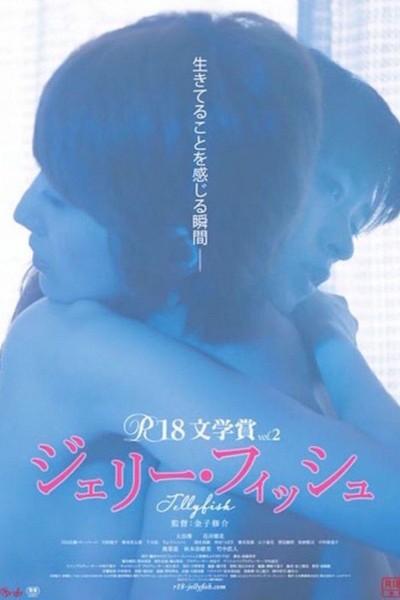 Caratula, cartel, poster o portada de Jellyfish