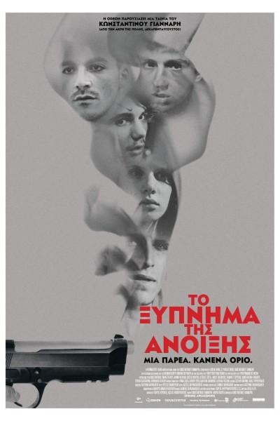Caratula, cartel, poster o portada de Spring Awakening