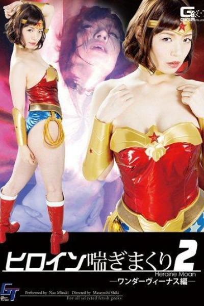 Caratula, cartel, poster o portada de Heroine Moan 2 - Wonder Venus