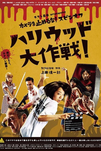 Caratula, cartel, poster o portada de One Cut of the Dead Spin-Off: In Hollywood