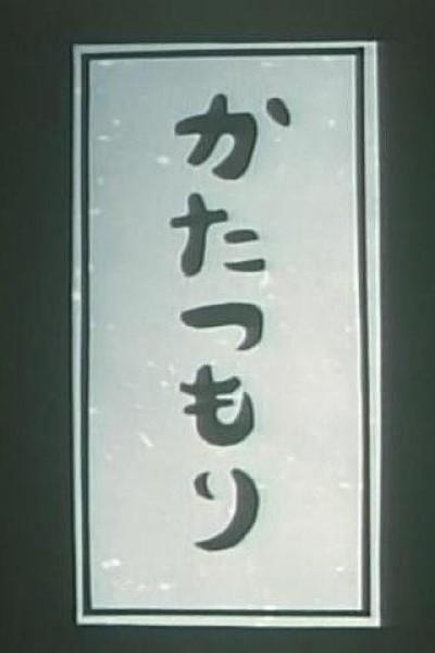 Caratula, cartel, poster o portada de Caracol (Katatsumori)