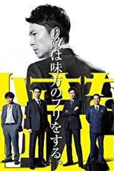 Caratula, cartel, poster o portada de Chiisana kyojin