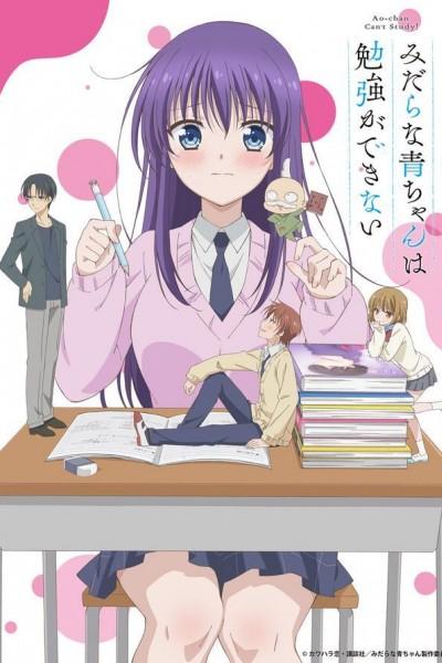 Caratula, cartel, poster o portada de Midara na Ao-chan wa Benkyou ga Dekinai