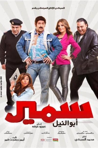Caratula, cartel, poster o portada de Samir Abu el-Nil: El vecino más odiado